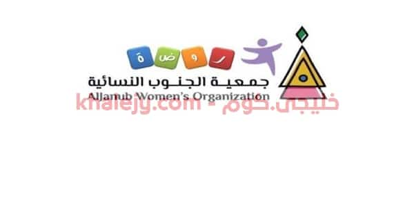 وظائف نسائية جمعية الجنوب النسائية الخيرية - طاقات للتوظيف
