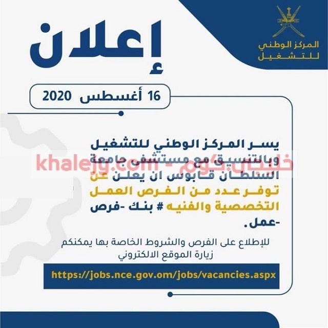 المركز الوطني للتشغيل وظائف عمان اليوم