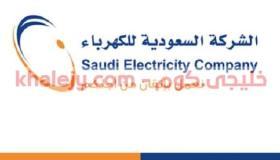 الكهرباء السعودية تعلن عن وظائف إدارية لحملة البكالوريوس حديثي التخرج