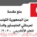 وزارة التعليم العالي سلطنة عمان منح الجمهورية التونسية