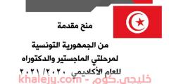 وزارة التعليم العالي يعلن عن منح مجانية من الجمهورية التونسية
