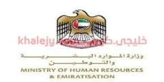 وزارة الموارد البشرية والتوطين وظائف للمقيمين والمواطنين
