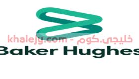 وظائف البترول في قطر شركة بيكر هيوز للنفط والطاقة
