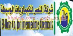 وظائف المؤهلات العليا والمعاهد والدبلومات شركة النصر للكيماويات