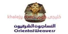 وظائف النساجون الشرقيون للسجاد بجميع فروع مصر