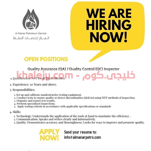 وظائف بترول في عمان شركة المنار لخدمات النفط