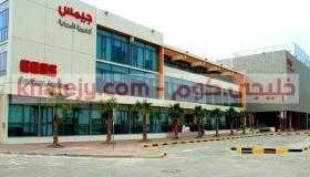 مدارس جيمس دبي وظائف للمواطنين والوافدين 2020