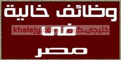 وظائف خالية في مصر فرص عمل جميع المؤهلات 2020