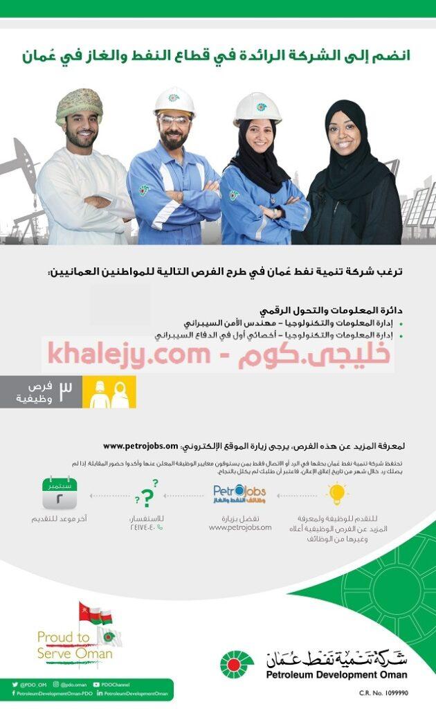 وظائف شركة تنمية نفط عمان 2020 للرجال والنساء - .خليجي.كوم