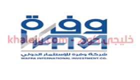 وظائف شركة وفرة للإستثمار الدولى في الكويت 2020