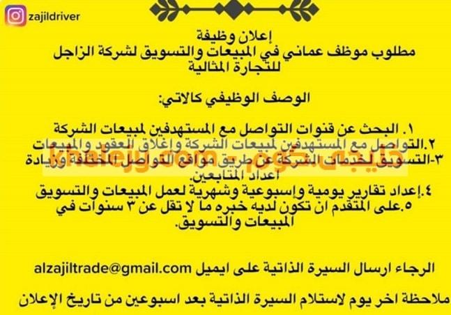 وظائف عمان شركة الزاجل وظائف مبيعات