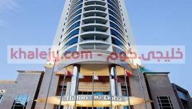وظائف فندق هيلتون الدوحة في قطر عدة تخصصات