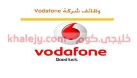 شركة فودافون وظائف في سلطنة عمان عدة تخصصات