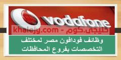 وظائف فودافون مصر جميع التخصصات بجميع المحافظات