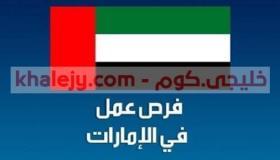 وظائف في الامارات للمصريين في جميع التخصصات 2020