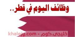 وظائف قطر اليوم جميع التخصصات للمواطنين والاجانب