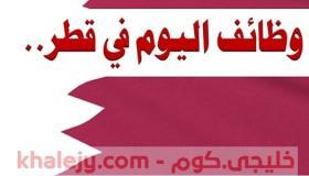 وظائف قطر اليوم 16-9-2021 وظائف في قطر للأجانب والمواطنين
