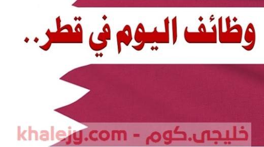 وظائف قطر اليوم 21-9-2021 وظائف في قطر للأجانب والمواطنين
