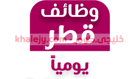 وظائف قطر اليوم اعلانات شركات توظيف قطر بتاريخ اليوم