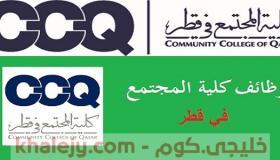 وظائف كليه المجتمع قطر 2020 -2021 للمواطنين والوافدين