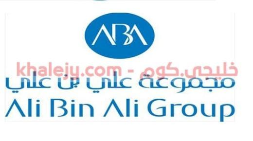 مجموعة علي بن علي وظائف في قطر للمواطنين والاجانب