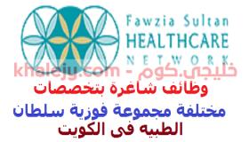 وظائف مجموعة فوزية السلطان الصحية في الكويت