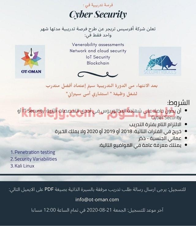وظائف عمان فرصة تدريب بالامن السيبراني