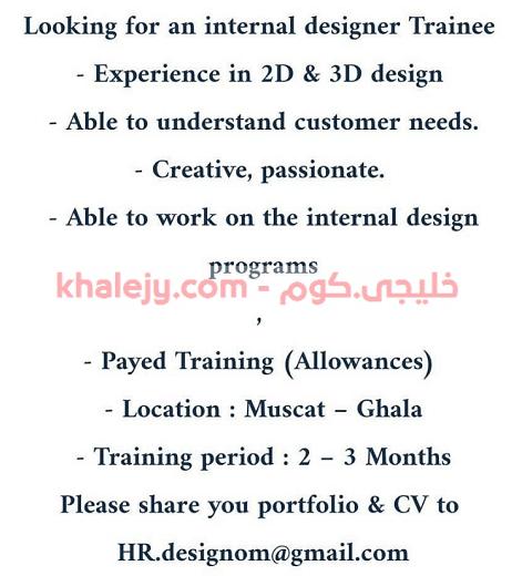 وظائف عمان فرصة تدريب وتوظيف
