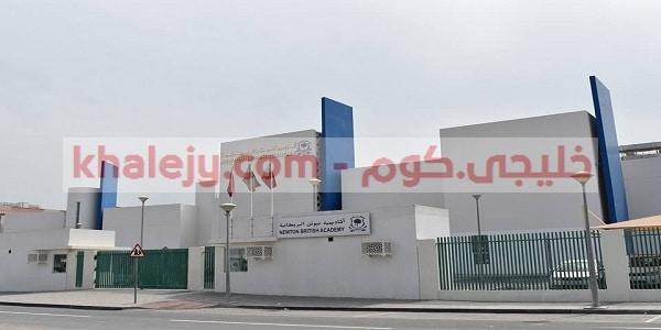 أكاديمية نيوتن البريطانية وظائف تعليمية في قطر 2020