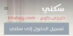 منصة خدمة سكني الالكتروني توفر الخدمات لجميع المواطنين بالمملكة العربية السعودية 1442