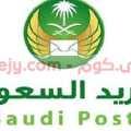 البريد السعودي طريقة نقل الشحنة والاستعلام عنها واستلامها 3