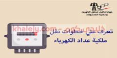 طريقة ازالة ونقل ملكية عداد الكهرباء في المملكة السعودية