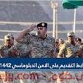 رابط تقديم الأمن الدبلوماسي 1442 عبر منصة أبشر 2