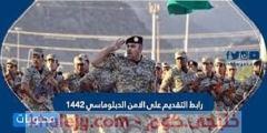 رابط تقديم الأمن الدبلوماسي 1442 عبر منصة أبشر