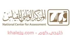 قياس التسجيل في اختبار قدرات الجامعيين 1442