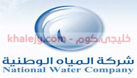 شركة المياه الوطنية برامج التدريب التعاوني للعام 2021 مع مكافأة شهرية
