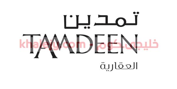 شركة تمدين لإدارة المجمعات وظائف شاغرة في الكويت