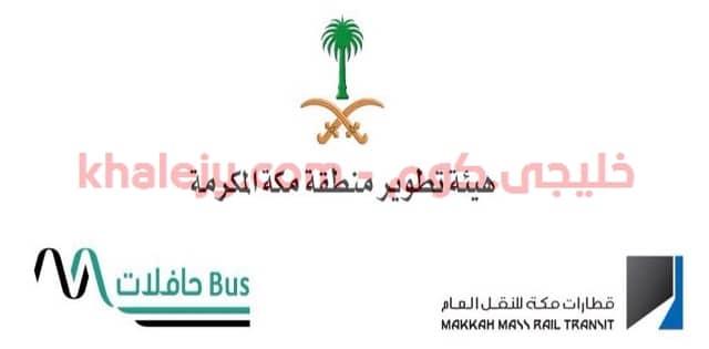 شركة قطارات مكة للنقل العام وظائف تقنية وإدارية في مكة - خليجي.كوم