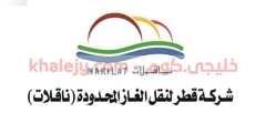 شركة ناقلات قطر وظائف شاغرة للمواطنين والمقيمين