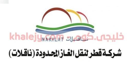 وظائف شركة ناقلات قطر عدة تخصصات للمواطنين والاجانب