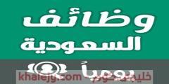 وظائف السعودية اليوم للمقيمين في جميع التخصصات