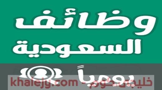 وظائف السعودية لغير السعوديين والسعوديين 21-9-2021 جميع التخصصات