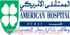 وظائف المستشفى الامريكي في دبي جميع التخصصات