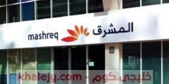 وظائف بنك المشرق في الامارات للمواطنين والمقيمين