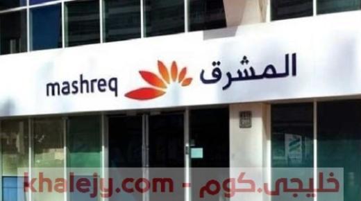 وظائف بنك المشرق في الامارات للمواطنين والوافدين