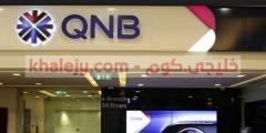 وظائف بنك قطر الوطني QNB في الدوحة عدة تخصصات