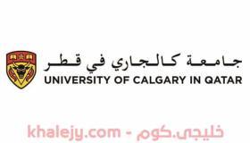 وظائف جامعة كالجاري في قطر لعدة تخصصات
