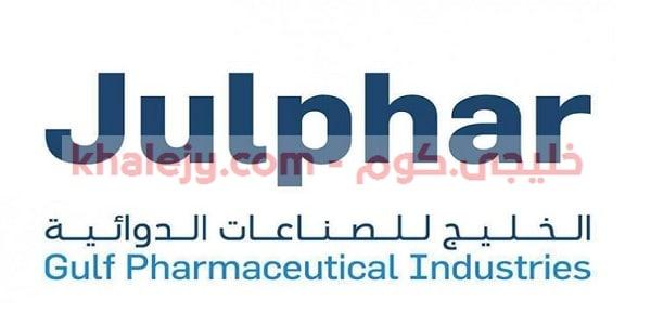 وظائف جلفار الخليج للصناعات الدوائية في الامارات