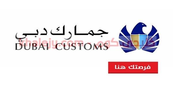 جمارك دبي جميع التخصصات للمواطنين والمقيمين