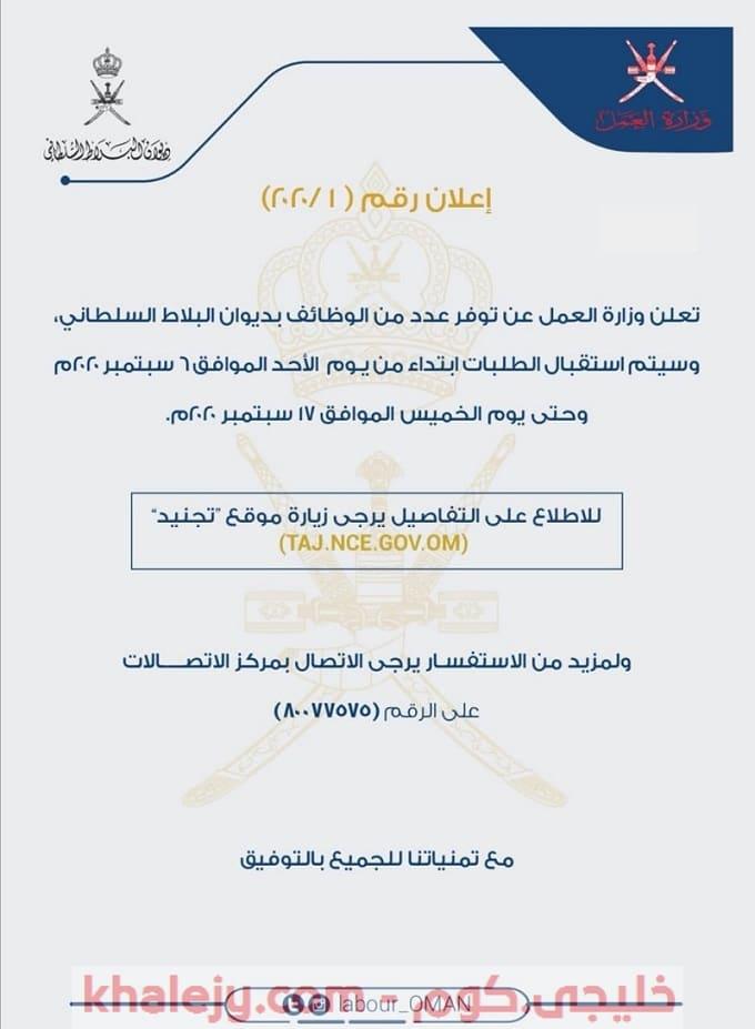 وظائف ديوان البلاط السلطاني 2020 - سبلة عمان وظائف الديوان - خليجي.كوم